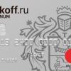 Выгодные кредитные карты с моментальным решением от «Тинькофф Банка»