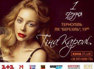 У Тернополі