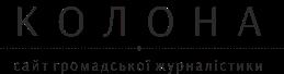 Колона – Сайт громадської журналістики