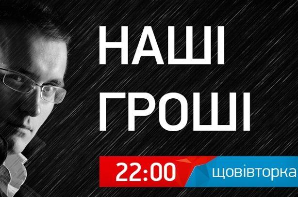 У Львові знову відмивають гроші під час проведення тендерних торгів