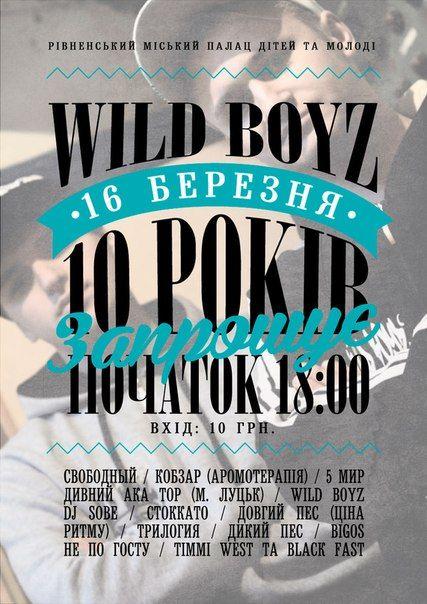 """Концерт гурту """"Wild boyz"""" у Рівному"""