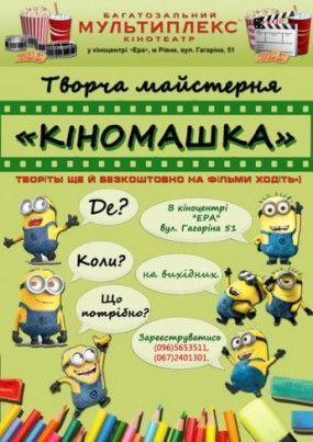 """Творча майстерня Кіномашка від """"Мультиплекс"""""""