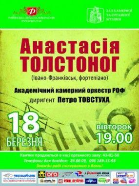 Концертна програма від Анастасії Толстоног у Рівному