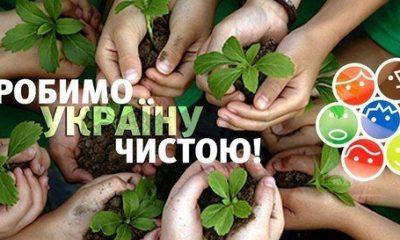 У суботу,12 квітня2014 року у більшості міст України пройдеВсеукраїнська акція прибиранняЗробимо Україну чистою.Рівненщинатакож долучиться до всеукраїнської ініціативи.