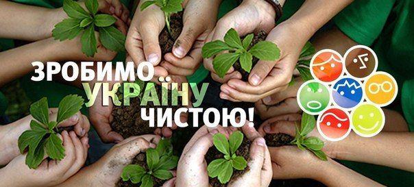 Рівне долучилось до акції Зробимо Україну чистою