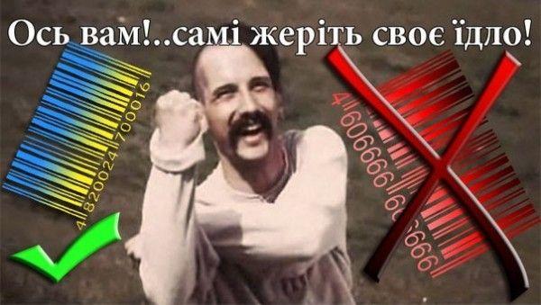 """""""Самі жеріть своє їдло"""", або Бойкот російській продукції"""