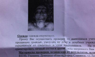 Вбивство депутата