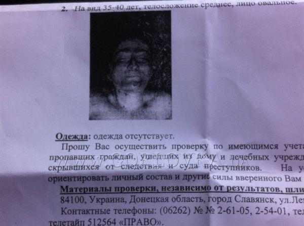 Вбивство депутата Рибака: особисті мотиви чи політичний хід?