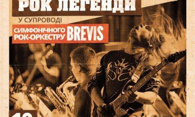 """симфонічний рок-оркестр """"BREVIS"""""""