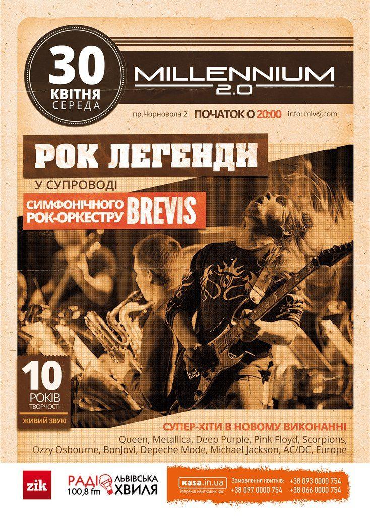 """Для львів'ян виступатиме симфонічний рок-оркестр """"BREVIS"""""""