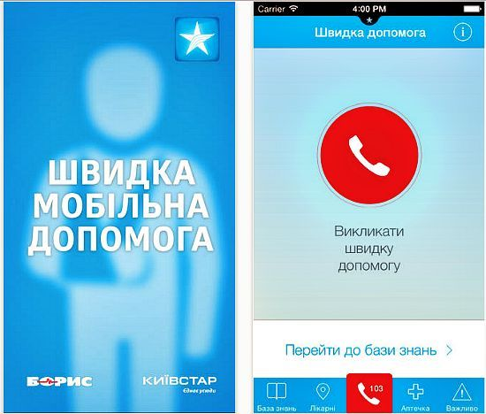Медична допомога відтепер буде і в смартфонах