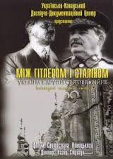 """Путін нищить бандерівців, або Загублені в Лабіринті"""" О. Гогун"""