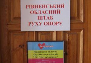Передвиборчий штаб Ю. Тимошенко став штабом Руху опору