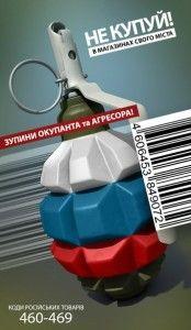 Бойкот російській продукції