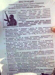 На Слов`янськ подув антитерористичний вітер змін