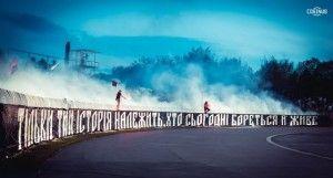 Луцькі вболівальники підтримали протест проти вторгнення в Україну