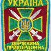 На кордоні: як наші військові охороняють Україну