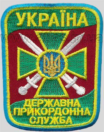 На кордоні: як охороняють Україну