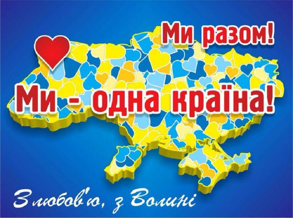Україна єдина! Частина 2