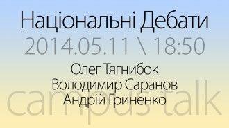 Національні дебати: Олег Тягнибок VS Володимир Саранов VS Андрій Гриненко