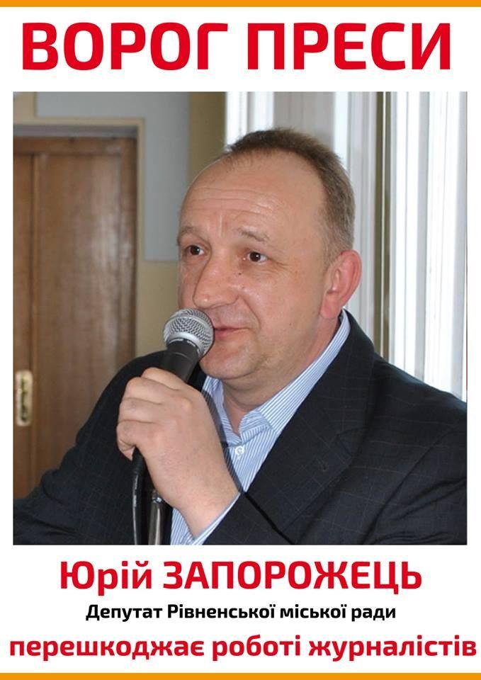 """Скандальні депутати Рівнеради стали """"ворогами преси"""""""