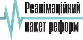 У Рівному представлять «реанімаційний пакет реформ» для виходу України з кризи