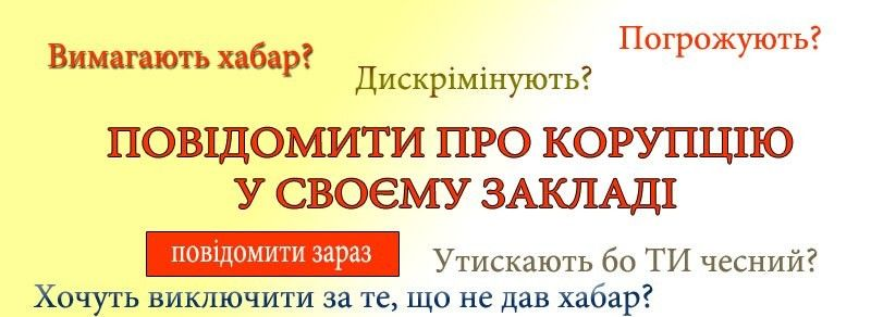 Повідом про корупцію, для вирішення проблеми України