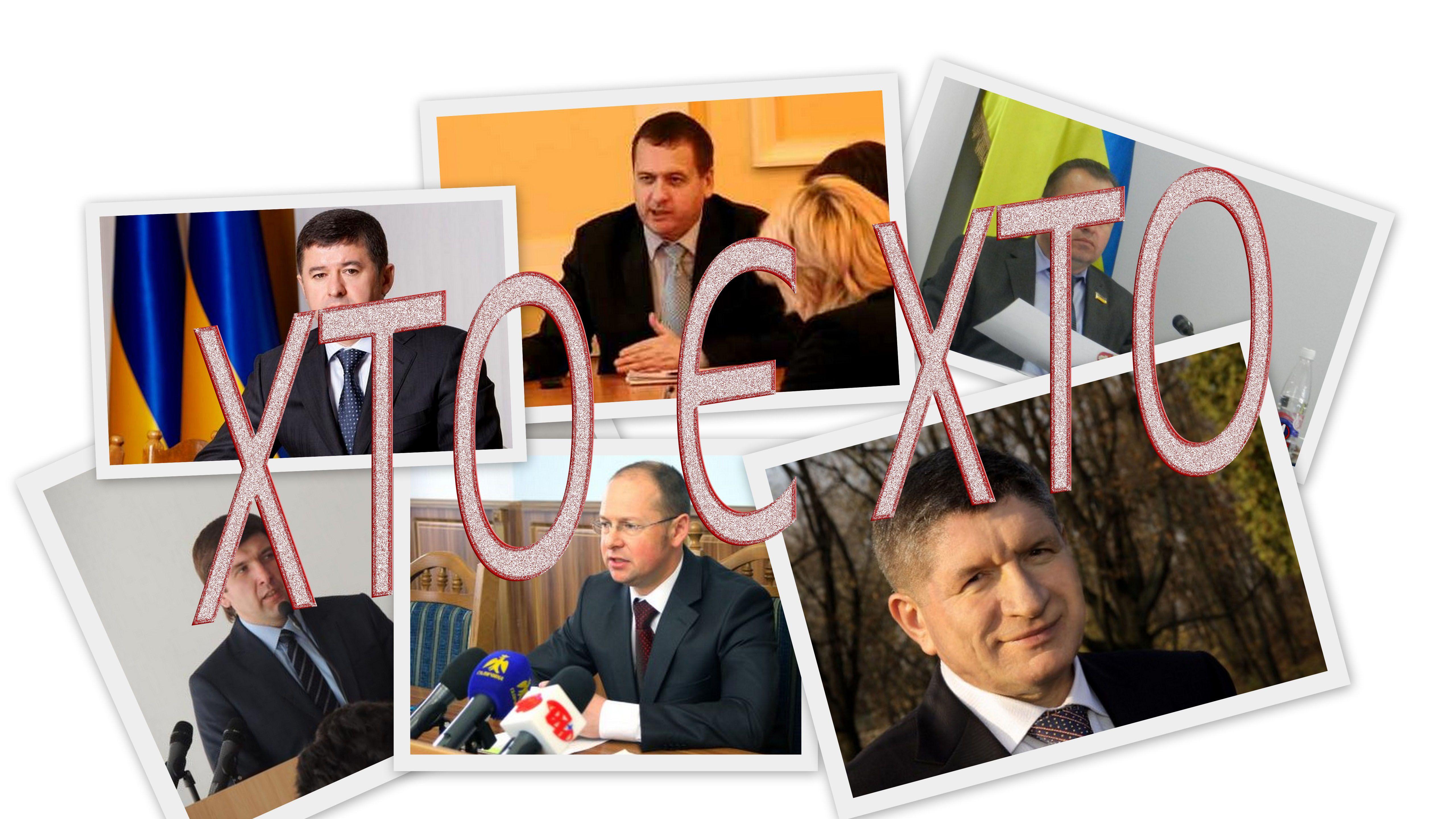 Про голів обласних рад Західної України, або «Хто є ХТО»