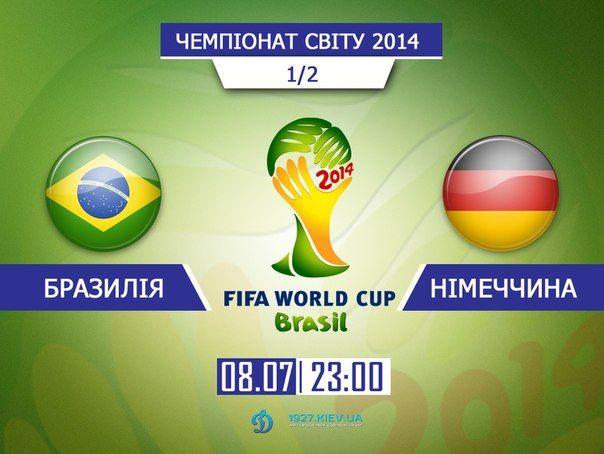 Cьогодні Фінал Чемпіонату Світу. Німечина VS Аргентина.