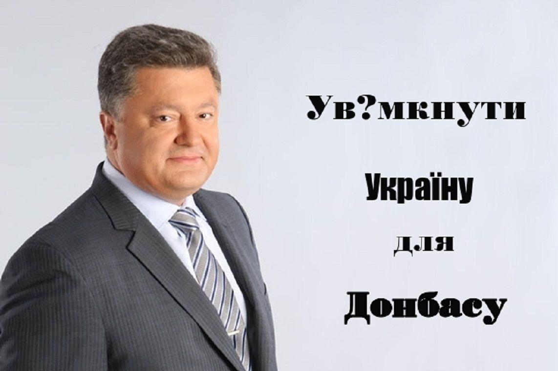"""Порошенко намагається """" Увімкнути Донбас """""""