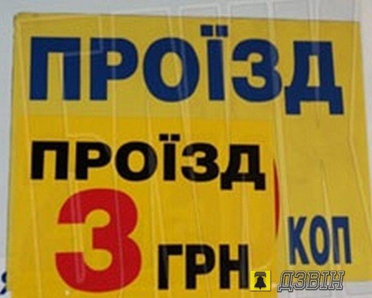 Вартість проїзду в Рівному становитиме 3 гривні