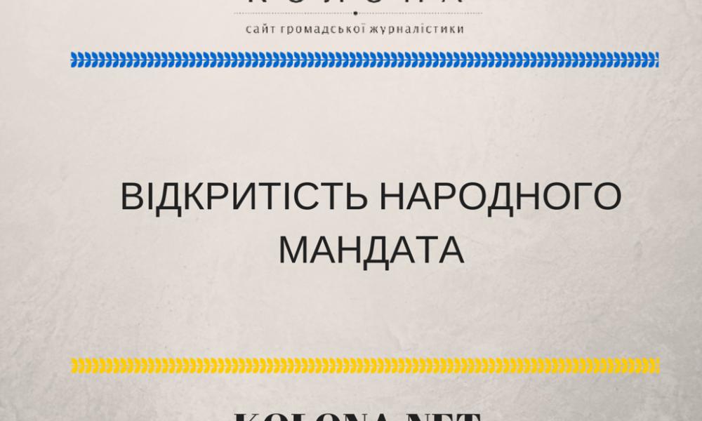 Депутати Тернопільської міської ради приховують декларації про доходи