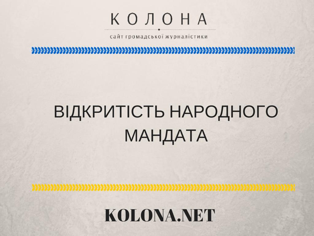 Лише один Тернопільський депутат оприлюднив декларацію про доходу за 2013 рік