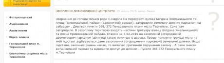 новини Тернополя