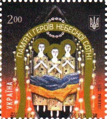 """""""Укрпошта"""" випустила  поштову марку присвячену  « Пам'яті героїв Небесної Сотні »"""