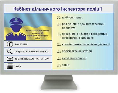 Громадськість презентувала ініціативу «Електронний кабінет у кожного дільничного інспектора»