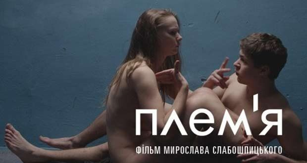 Телеканал «1+1» покаже стрічку  Мирослава Слабошпицького «Плем'я»