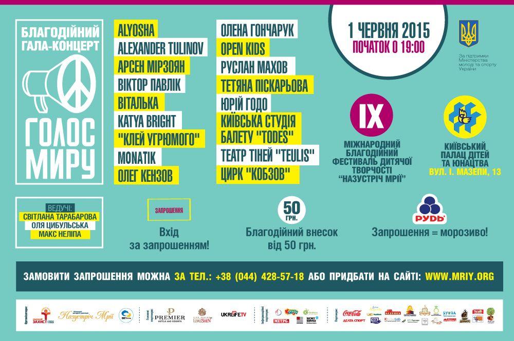 Підтримай міжнародний фестиваль «Назустріч мрії»