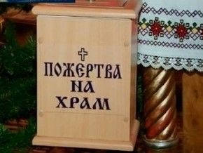 церковных пожертвований, для пожертв. Підліток обікрав на Буковині церкву