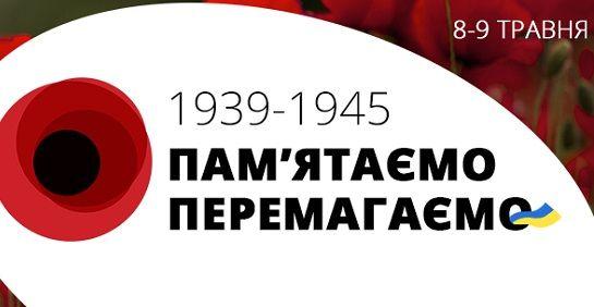Ветеранів та загиблих у Другій Світовій Війні та АТО вшанували в Тернополі (ФОТО)