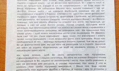 Лист Вакарчуку