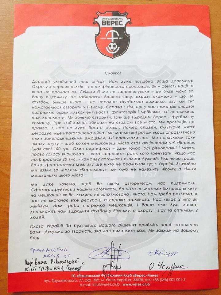 Рівняни які люблять футбол написали лист Вакарчуку (ФОТО)