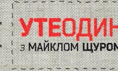 Утеодин, Cарказм у Верховній Раді, Чи втече Клюєв із України? - УТЕОДИН