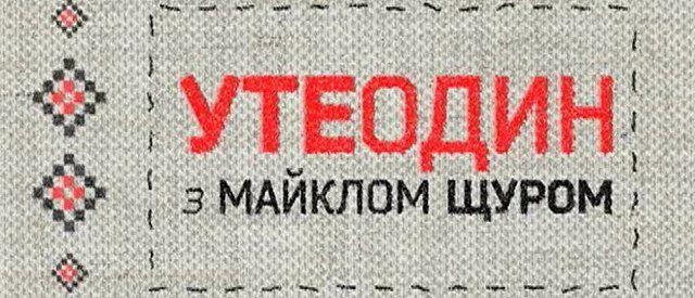 Чи втече Клюєв із України? – УТЕОДИН