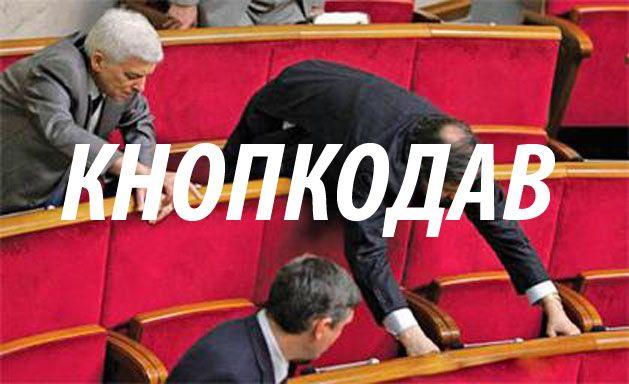 """""""Кнопкодави"""" – нова каста українського Парламенту"""