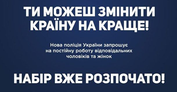 Нова система та підхід – Поліція України (ІНФОГРАФІКА)