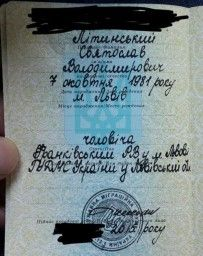 паспорт, заполненный украинском
