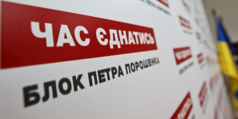 Блок Петра Порошенка у Рівному оприлюднив виборчі витрати