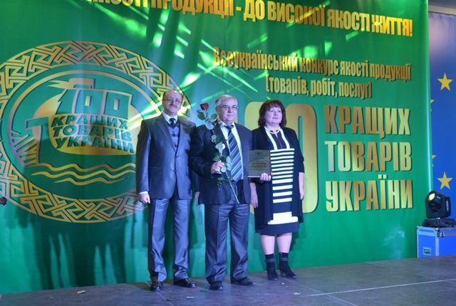 Рівненські підприємства отримали нагороди якості у національному конкурсі.
