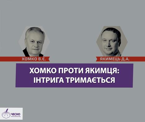 Хомко проти Якимця – другий тур 2015